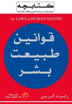 دانلود خلاصه کتاب قوانین طبیعت بشر