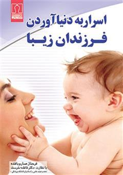 کتاب اسرار به دنیا آوردن فرزندان زیبا (اوژنیک)