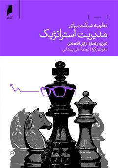 دانلود کتاب نظریه شرکت برای مدیریت استراتژیک: تجزیه و تحلیل ارزش اقتصادی