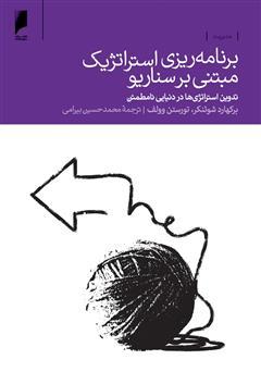 کتاب برنامه ریزی استراتژیک مبتنی بر سناریو