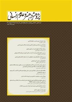 دانلود نشریه علمی - تخصصی پژوهش در هنر و علوم انسانی - شماره 3
