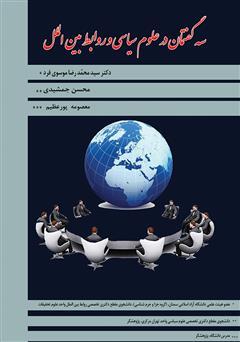 کتاب سه گفتمان در علوم سیاسی و روابط بین الملل