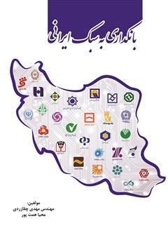 دانلود کتاب بانکداری به سبک ایرانی