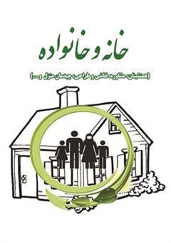 کتاب خانه و خانواده