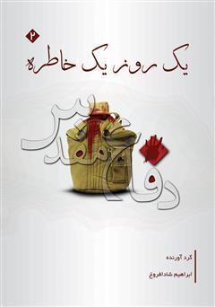 کتاب یک روز یک خاطره (جلد دوم)