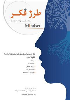 کتاب طرز فکر: روانشناسی نوین موفقیت