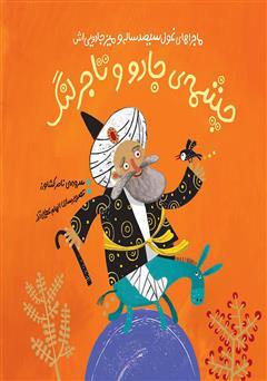 دانلود کتاب ماجراهای غول سیصد ساله و میز جادوییاش: چشمهی جادو و تاجر لنگ
