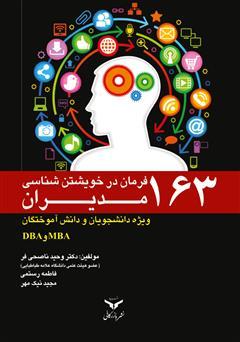 دانلود کتاب 163 فرمان در خویشتن شناسی مدیران: ویژه دانشجویان و دانش آموختگان MBA و DBA