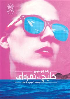 دانلود رمان خلیج نقرهای