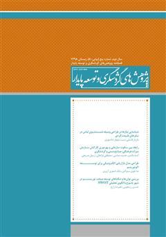 دانلود فصلنامه علمی تخصصی پژوهشهای گردشگری و توسعه پایدار - شماره 8