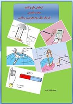 کتاب آزمایش طرح کنید مبحث تکمیلی فیزیک سوم تجربی و ریاضی