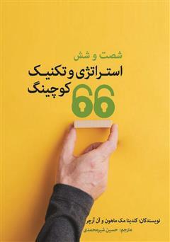 دانلود کتاب 66 استراتژی و تکنیک کوچینگ