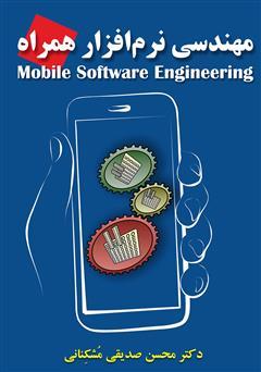 دانلود کتاب مهندسی نرم افزار همراه