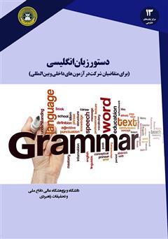 دانلود کتاب دستور زبان انگلیسی برای متقاضیان شرکت در آزمونهای داخلی و بین المللی