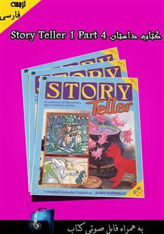 کتاب Story Teller 1 Part 4