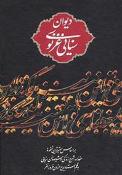 کتاب دیوان حکیم ابوالمجد مجدود بن آدم سنائی غزنوی