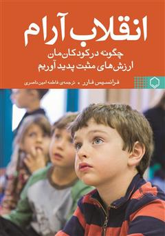 دانلود کتاب انقلاب آرام: ارزشهای مثبت را در کودکانمان تقویت کنیم