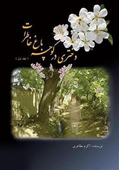 کتاب دختری در کوچه باغ خاطرات - جلد اول
