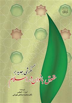 دانلود کتاب نگرشی جدید بر حقوق بانوان در اسلام