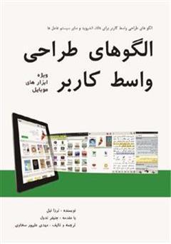 کتاب الگوهای طراحی واسط کاربر ویژه ابزارهای موبایل
