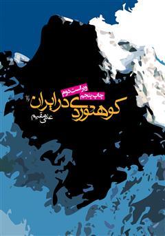 دانلود کتاب کوهنوردی در ایران