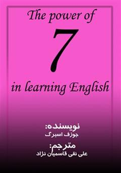 کتاب Power of Seven in Learning English