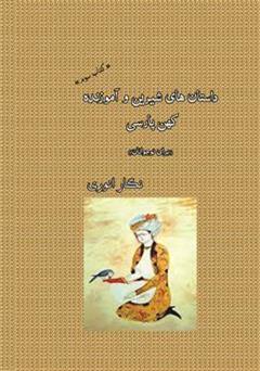 کتاب کتاب داستان های شیرین و آموزنده کهن پارسی (برای نوجوانان) - جلد 3
