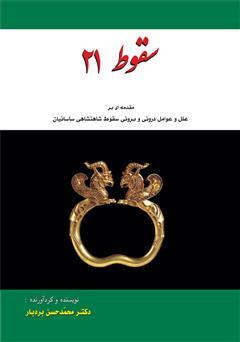 کتاب سقوط 21: مقدمه ای بر علل و عوامل درونی و برونی سقوط شاهنشاهی ساسانیان