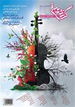 کتاب ماهنامه گزارش موسیقی ـ فروردین و اردیبهشت 1394 (مسلسل 73)