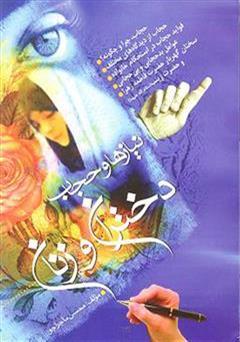 کتاب نیازها و حجاب دختران و زنان