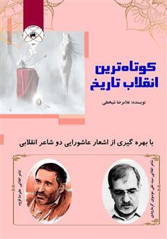 دانلود کتاب کوتاهترین انقلاب تاریخ با بهرهگیری از اشعار عاشورایی دو شاعر انقلابی