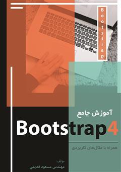 دانلود کتاب آموزش جامع Bootstrap4