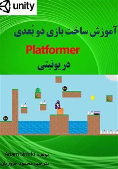 دانلود کتاب آموزش ساخت بازی دو بعدی Platformer در یونیتی