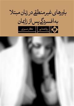 دانلود کتاب باورهای غیرمنطقی در زنان مبتلا به افسردگی پس از زایمان