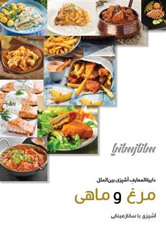 دانلود کتاب دایره المعارف آشپزی ملل (مرغ و ماهی)