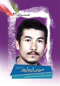 کتاب مردی از دیار دور