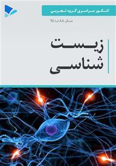 دانلود کتاب زیست شناسی