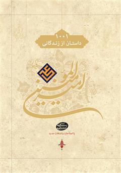 کتاب 1001 داستان از زندگانی امیرالمؤمنین علی (ع)
