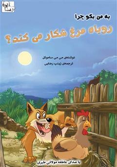 دانلود کتاب صوتی چرا روباه مرغ شکار میکند؟