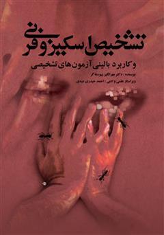 کتاب تشخیص اسکیزوفرنی و کاربرد بالینی آزمون های تشخیصی