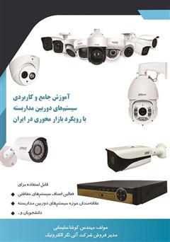 دانلود کتاب آموزش جامع و کاربردی سیستمهای دوربین مداربسته با رویکرد بازار محوری در ایران