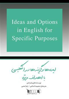 دانلود کتاب ایدهها و گزینهها در انگلیسی با اهداف ویژه