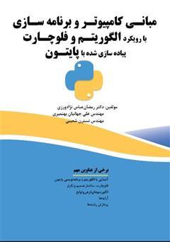 دانلود کتاب مبانی کامپیوتر و برنامه سازی با رویکرد الگوریتم و فلوچارت، پیاده سازی شده با پایتون
