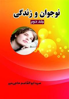 دانلود کتاب نوجوان و زندگی - جلد دوم