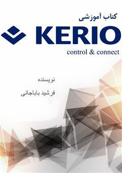 دانلود کتاب آموزش kerio controll and connect