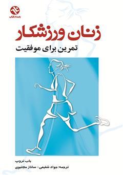 دانلود کتاب زنان ورزشکار: تمرین برای موفقیت