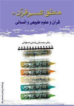 کتاب منطق تفسیر (5)، قرآن و علم (علوم طبیعی و انسانی)
