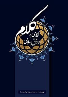 دانلود کتاب نگاهی به کلام و فرق اسلامی