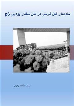 دانلود کتاب مادههای فعل فارسی در متن سغدی بودایی p6