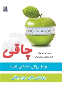 دانلود کتاب چاقی، عوامل روانی اجتماعی تغذیه، پژوهشهای حوزه چاقی